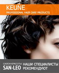 Мы работаем с Keune